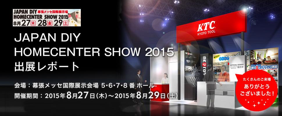 JAPAN DIY HOMECENTER SHOW 2015に出展いたします!会場:幕張メッセ国際展示会場 5・6・7・8番ホール 開催期間:2015年8月27日(木)~2015年8月29日(土)※8月27日(木)は一般来場の方は入場いただけません。