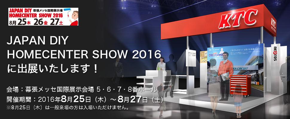 JAPAN DIY HOMECENTER SHOW 2016に出展いたします!会場:幕張メッセ国際展示会場 5・6・7・8番ホール 開催期間:2016年8月25日(木)~8月27日(土)※8月25日(木)は一般来場の方は入場いただけません。