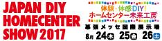JAPAN DIY HOMECENTER SHOW 2017