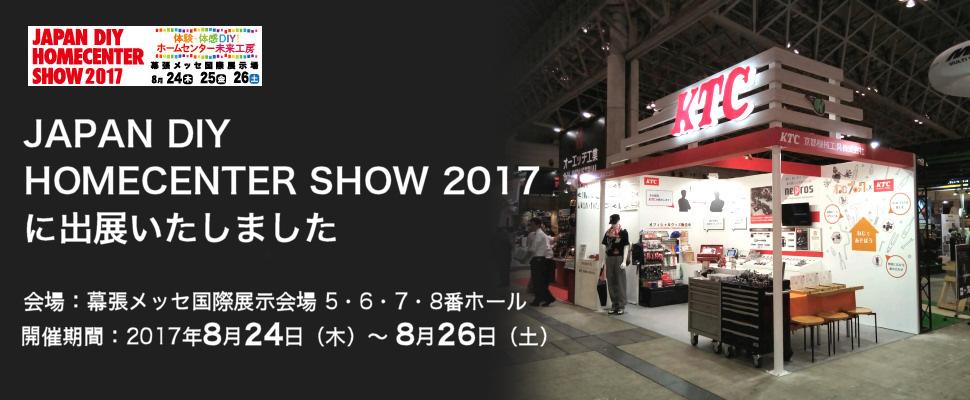 JAPAN DIY HOMECENTER SHOW 2017に出展いたします!会場:幕張メッセ国際展示会場 5・6・7・8番ホール 開催期間:2017年8月24日(木)~8月26日(土)※8月24日(木)は一般来場の方は入場いただけません。