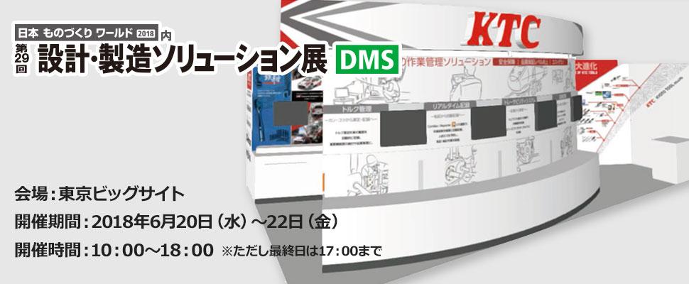 第29回設計・製造ソリューション展(DMS)に出展いたします!会場:東京ビックサイト 開催期間:2018年6月20日(水)~2017年6月22日(金)
