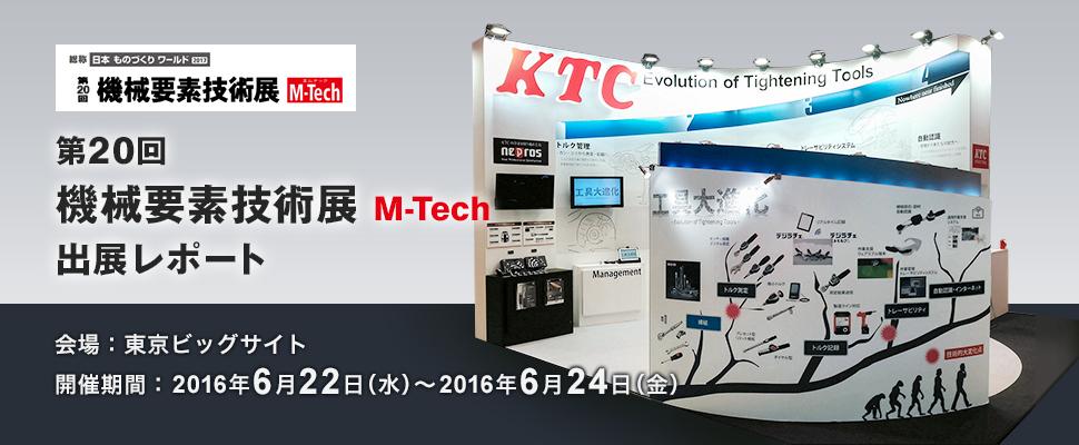 第20回機械要素技術展M-Teck 出展レポート 会場:東京ビッグサイト 開催期間:2016年6月22日(水)~2016年6月24日(金)