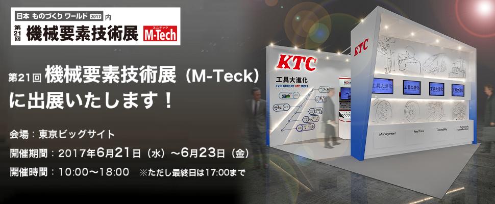 第21回機械要素技術展(M-Teck)に出展いたします!会場:東京ビックサイト 開催期間:2017年6月21日(水)~2017年6月23日(金)
