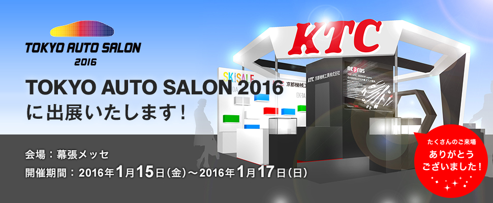 TOKYO AUTO SALON 2016に 出展いたします!会場:幕張メッセ 開催期間:2016年1月15日(金)~2016年1月17日(日)