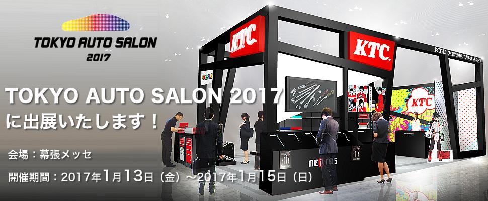 TOKYO AUTO SALON 2017に 出展いたします!会場:幕張メッセ 開催期間:2017年1月13日(金)~2017年1月15日(日)