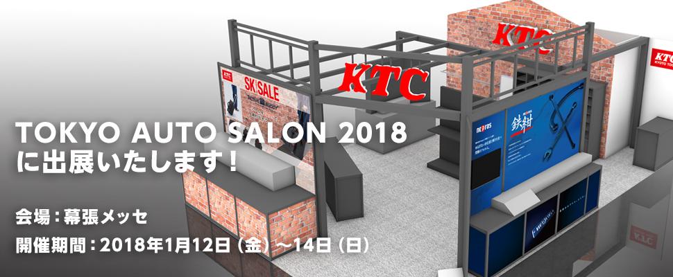 TOKYO AUTO SALON 2018に 出展いたします!会場:幕張メッセ 開催期間:2018年1月12日(金)~2017年1月14日(日)
