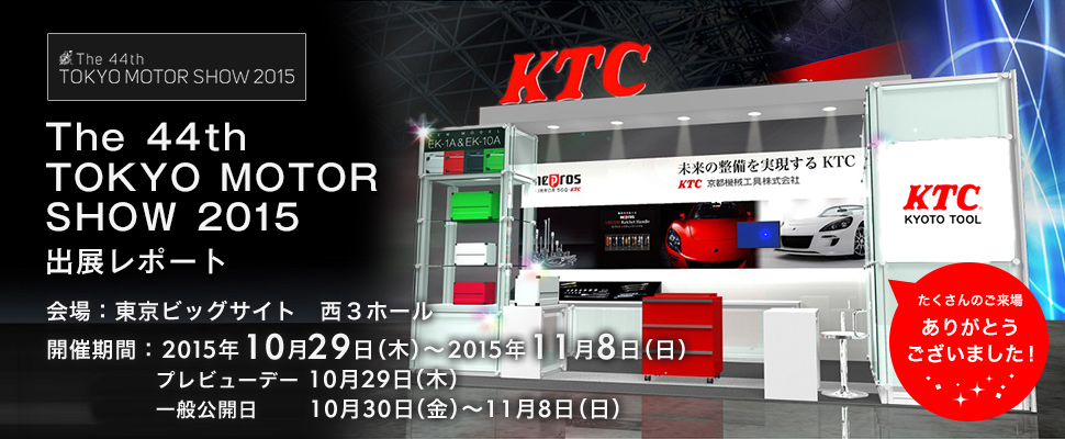 The 44th TOKYO MOTOR SHOW 2015出展レポート 会場:東京ビッグサイト 西3ホール 開催期間:2015年10月29日(木)~2015年11月8日(日)