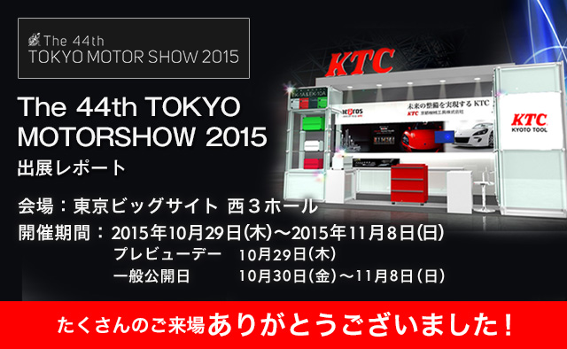 The 44th TOKYO MOTOR SHOW 2015に出展いたします!会場:東京ビッグサイト 西3ホール 開催期間:2015年10月29日(木)~2015年11月8日(日)