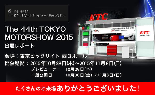 The 44th TOKYO MOTOR SHOW 2015に出展いたします!会場:東京ビッグサイト 西3ホール 開催期間:2015年10月29日(木)~2015年11月8日(日)