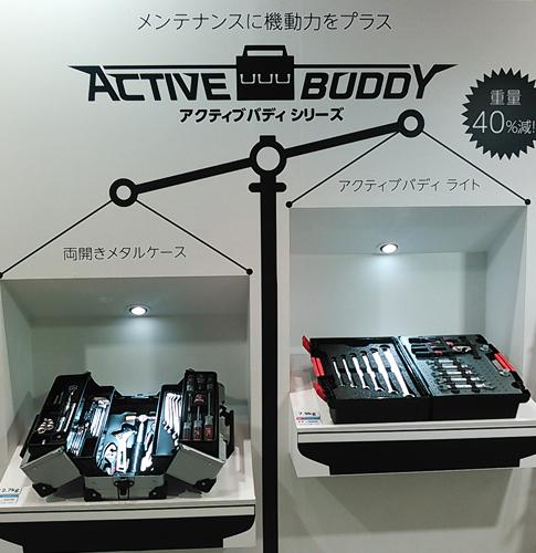 アクティブバディ重量比較図