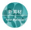 材質 Material