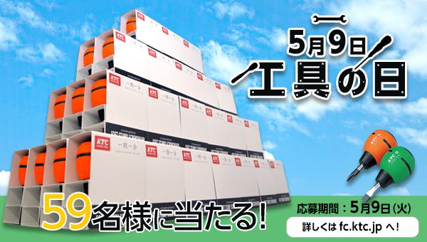 【受付終了】59名様にギフト用ドライバセット[2本組]が当たる!新規入会キャンペーン