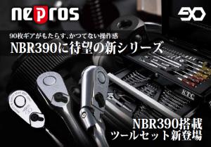 ネプロス「9.5sq. ラチェットハンドル」シリーズ など