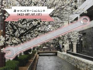【春の京都にぴったりな工具!】