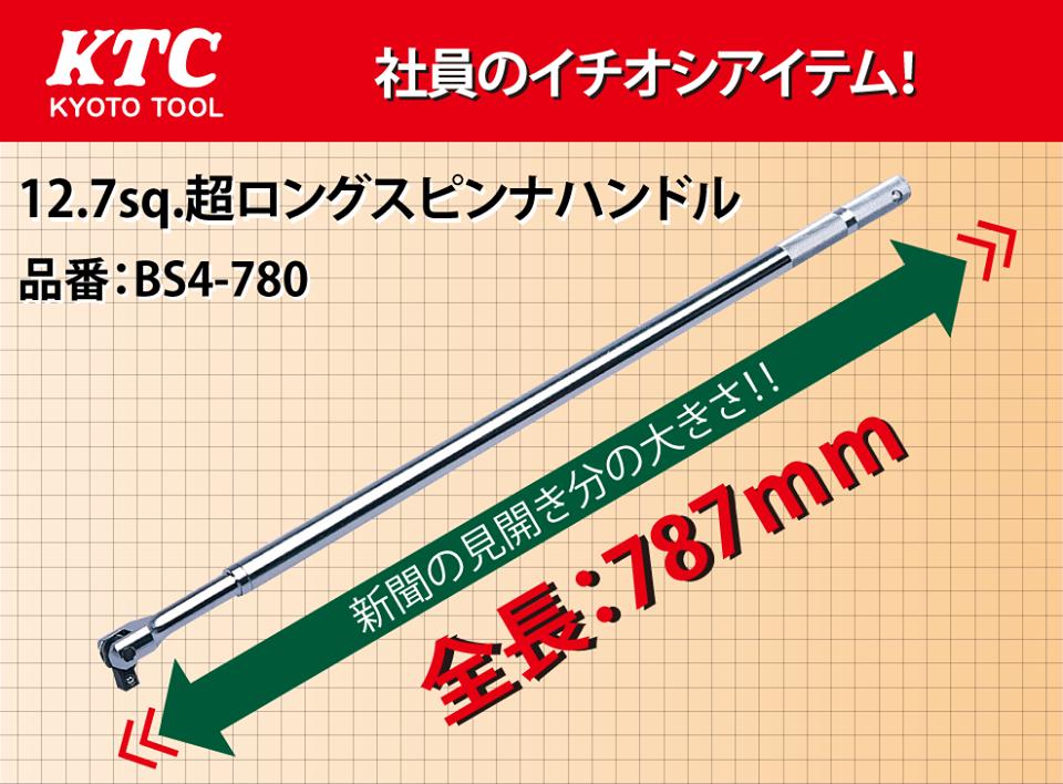 【社員イチオシ工具】Vol.7 12.7sq.超ロングスピンナハンドル