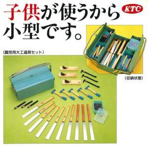 【消えていった工具シリーズ その2】『園児用大工道具セット』