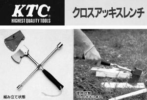【消えていった工具シリーズ その1】『クロスアッキスレンチ』