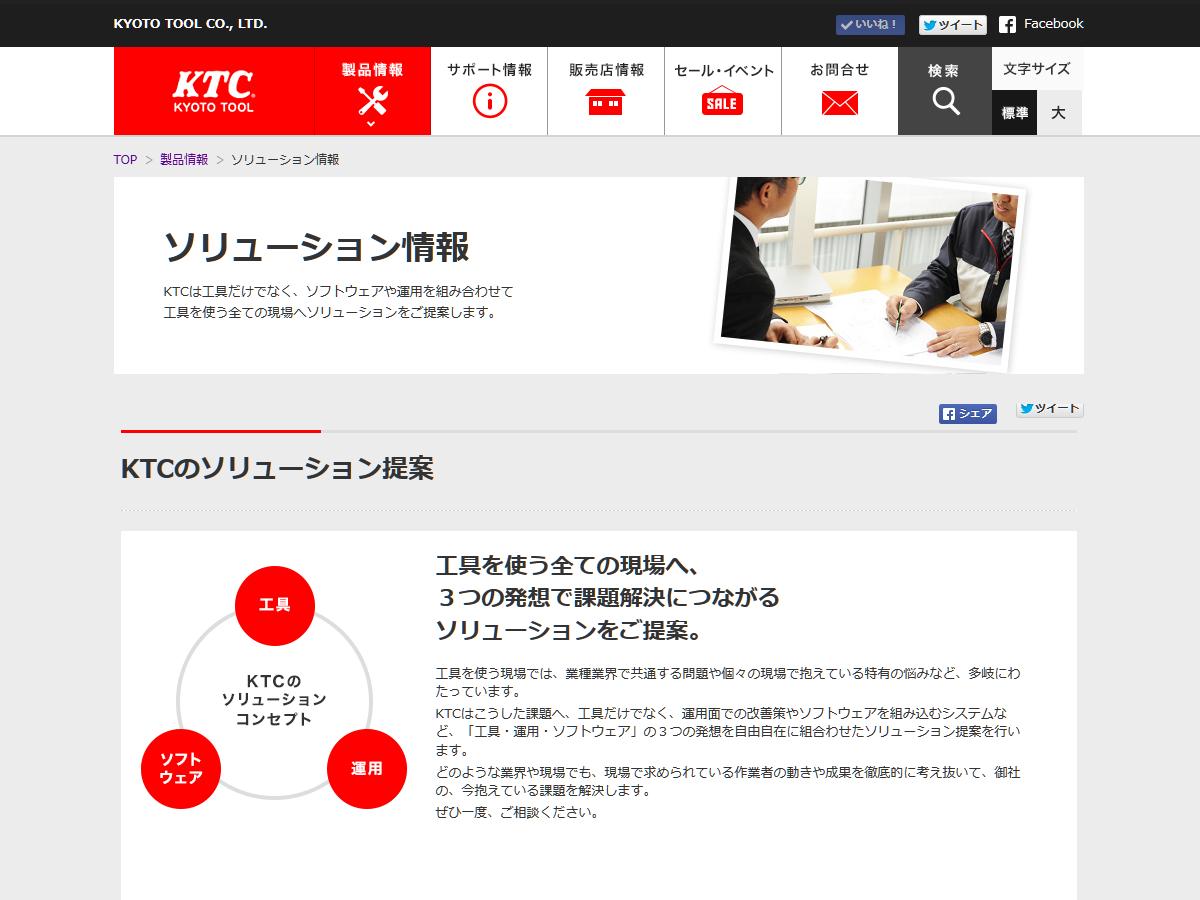 KTCソリューション情報ページ