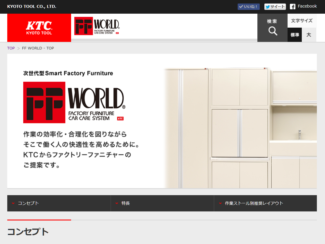 FF WORLD紹介ページ