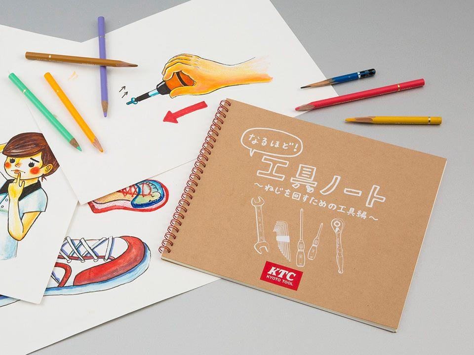 【「なるほど!工具ノート」が発売されます!!!】