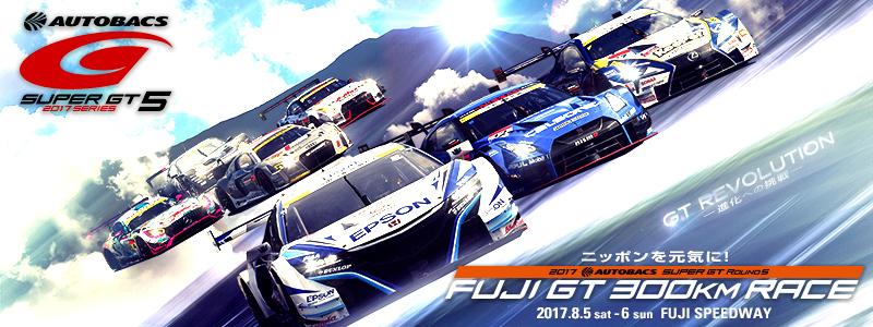 """【受付終了】Twitterアカウントをフォロー&リツイートして「SUPER GT第5戦 """"FUJI GT300km RACE""""」のパドックに行こう!!"""
