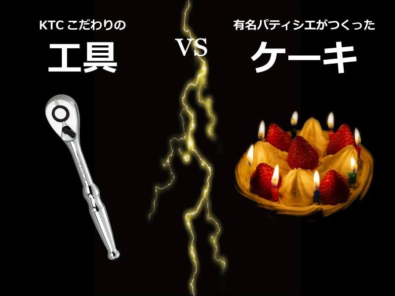 【プレゼントはどっちが欲しい?】工具 vs ケーキ