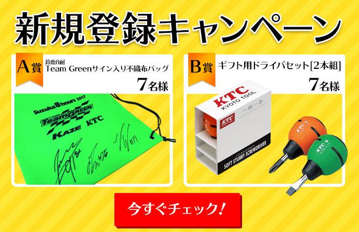 【受付終了】KTCメールマガジン 新規登録キャンペーン