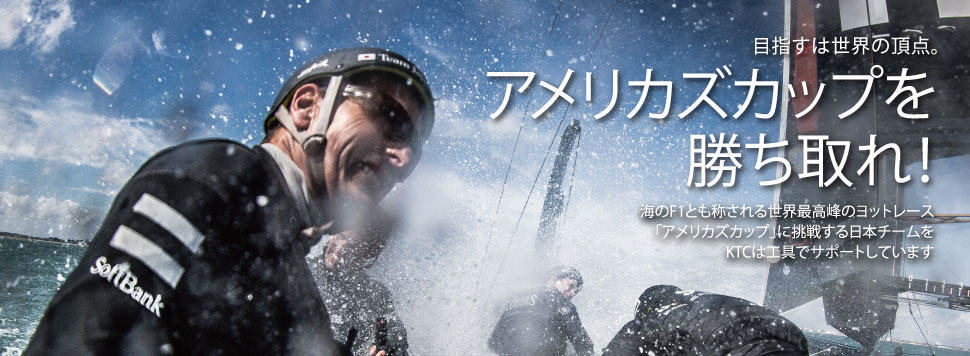 セーリング アメリカズカップ:ソフトバンク・チーム・ジャパン
