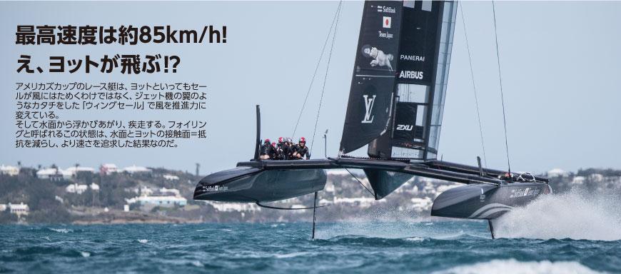 最高速度は約85km/h! え、ヨットが飛ぶ⁉