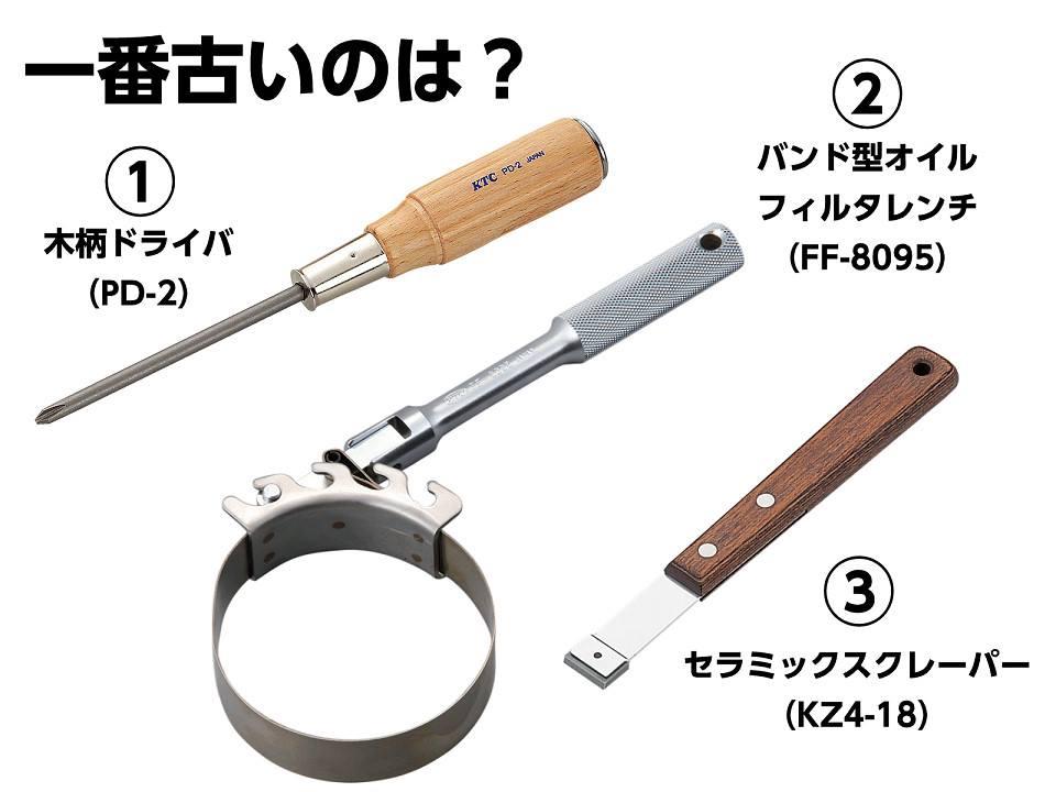 【KTCトリビアクイズ その26 一番古い工具は? 問題編】
