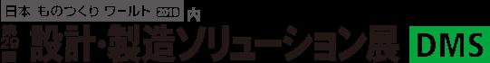dms_header_logo