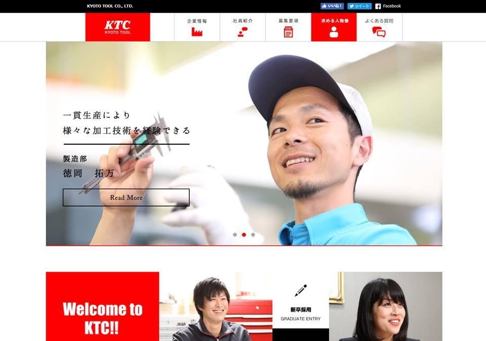2019年 新卒採用サイト公開!