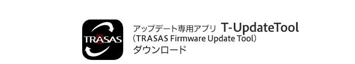 アップデート専用アプリT-Update Tool(TRASAS Firmware Update Tool)ダウンロード