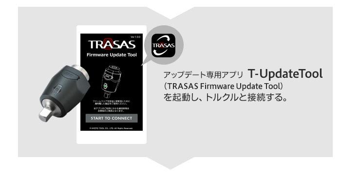 アップデート専用アプリ「TRASAS Firmware Update Tool」を起動し、トルクルと接続する。