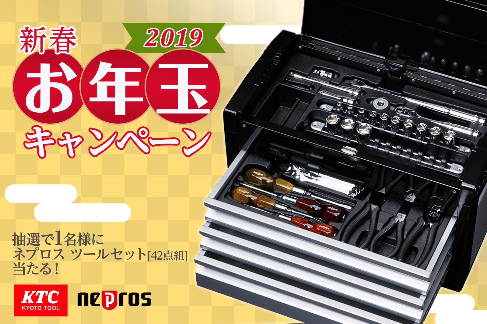 【受付終了】新春 お年玉キャンペーン2019