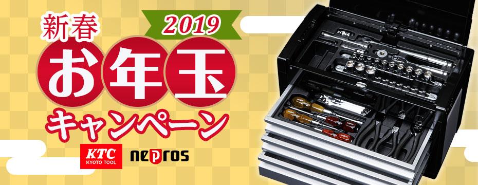 新春お年玉キャンペーン2019