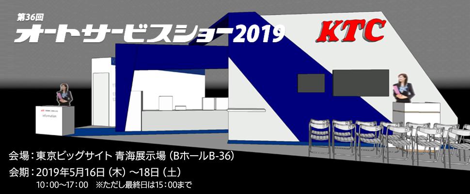 第36回オートサービスショー2019に出展いたします!会場:東京ビックサイト 開催期間:2019年5月16日(木)~2019年5月18日(土)