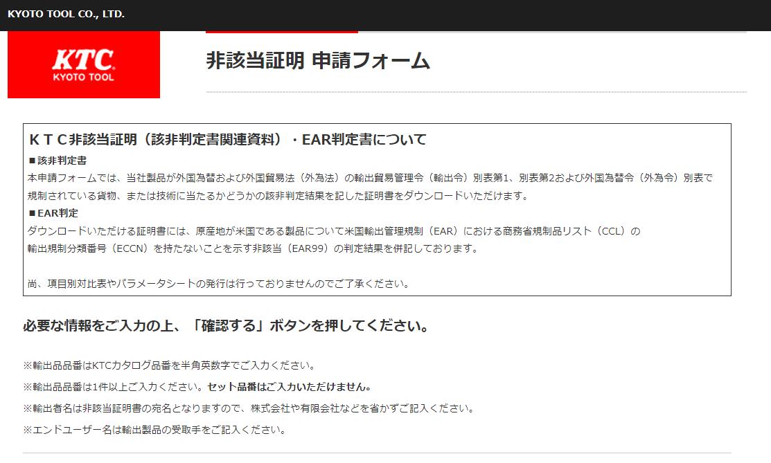 非該当証明書発行WEB申請フォーム