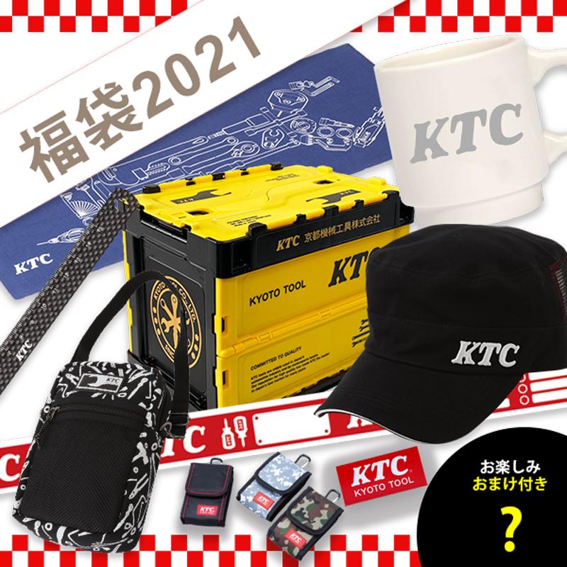【福袋2021】新作