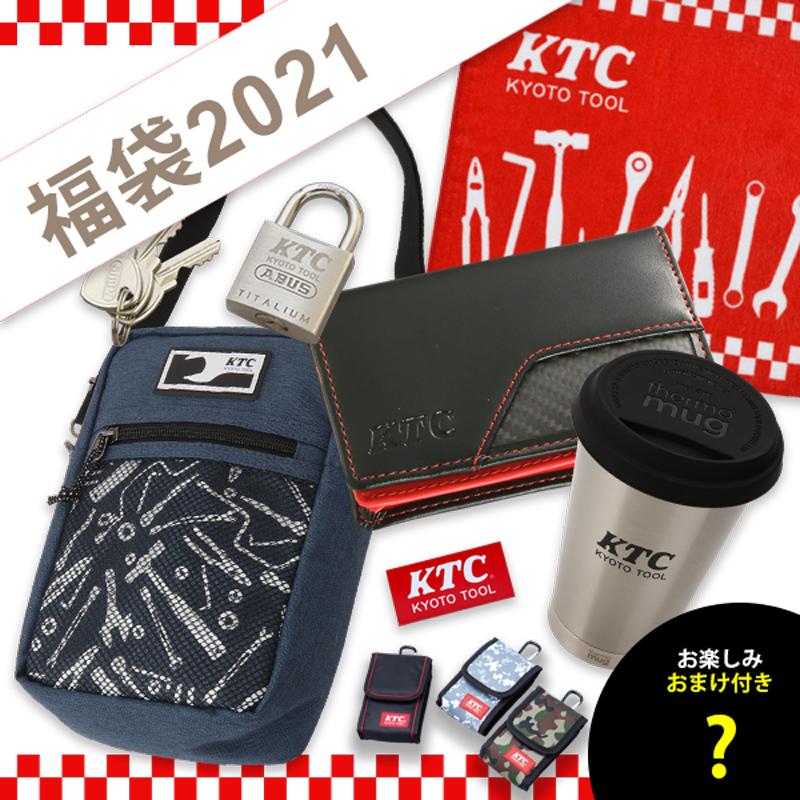 【福袋2021】新生活