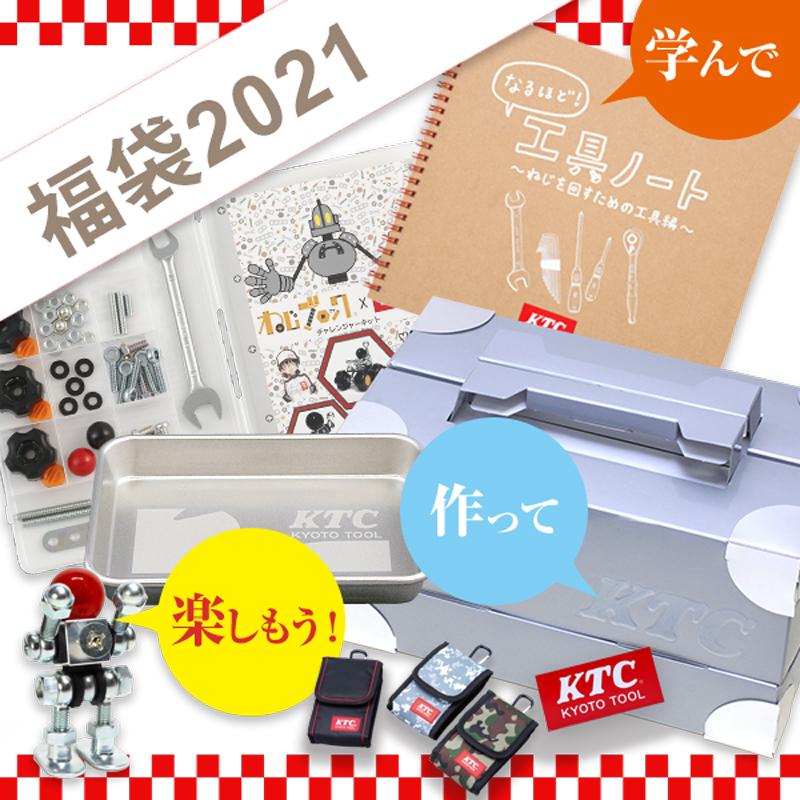 【福袋2021】技育