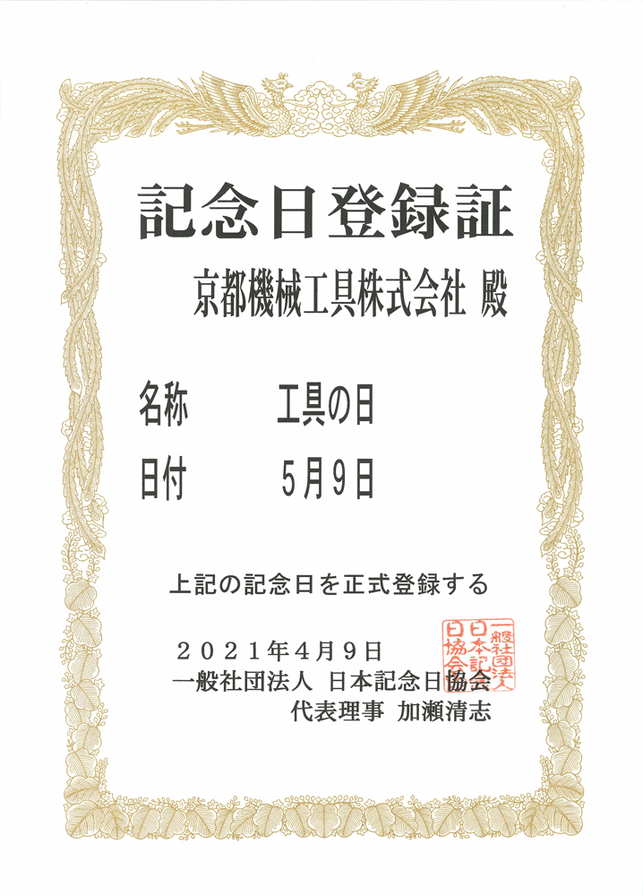工具の日 記念日登録証
