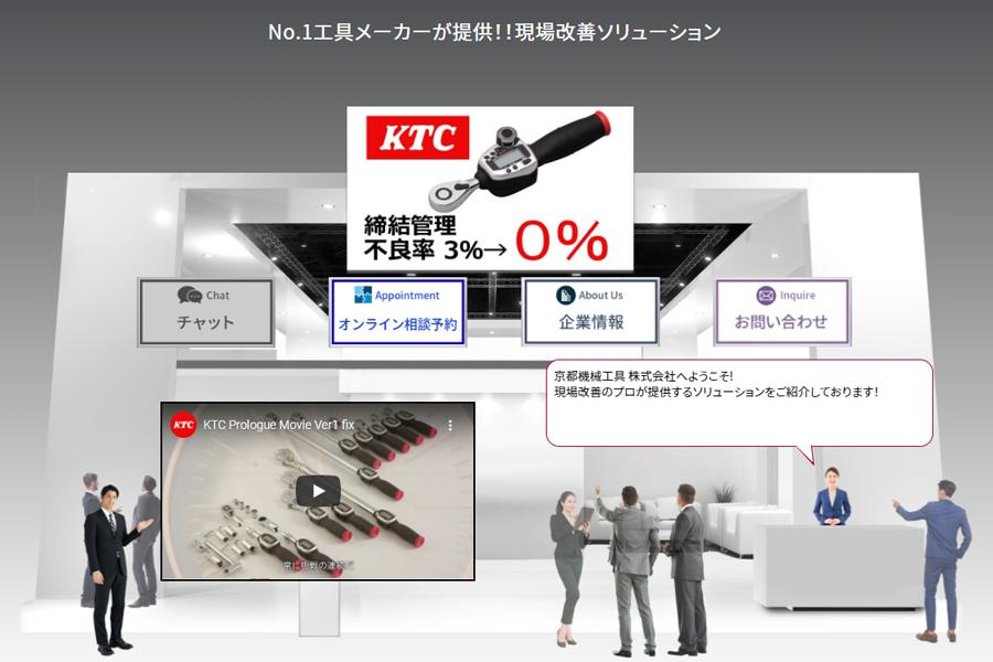 スマート工場EXPO オンライン KTC出展ブースイメージ